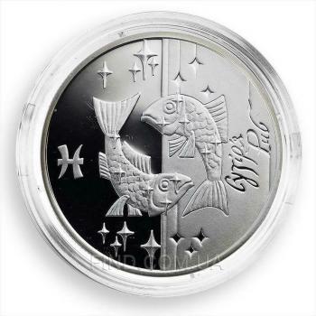 Серебряная монета знака зодиака Рыбы