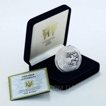 Серебряная монета Год Козы