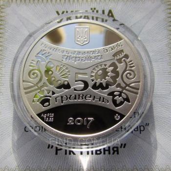 Серебряная монета Год Пеуха