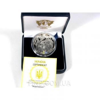 Серебряная монета Крещение